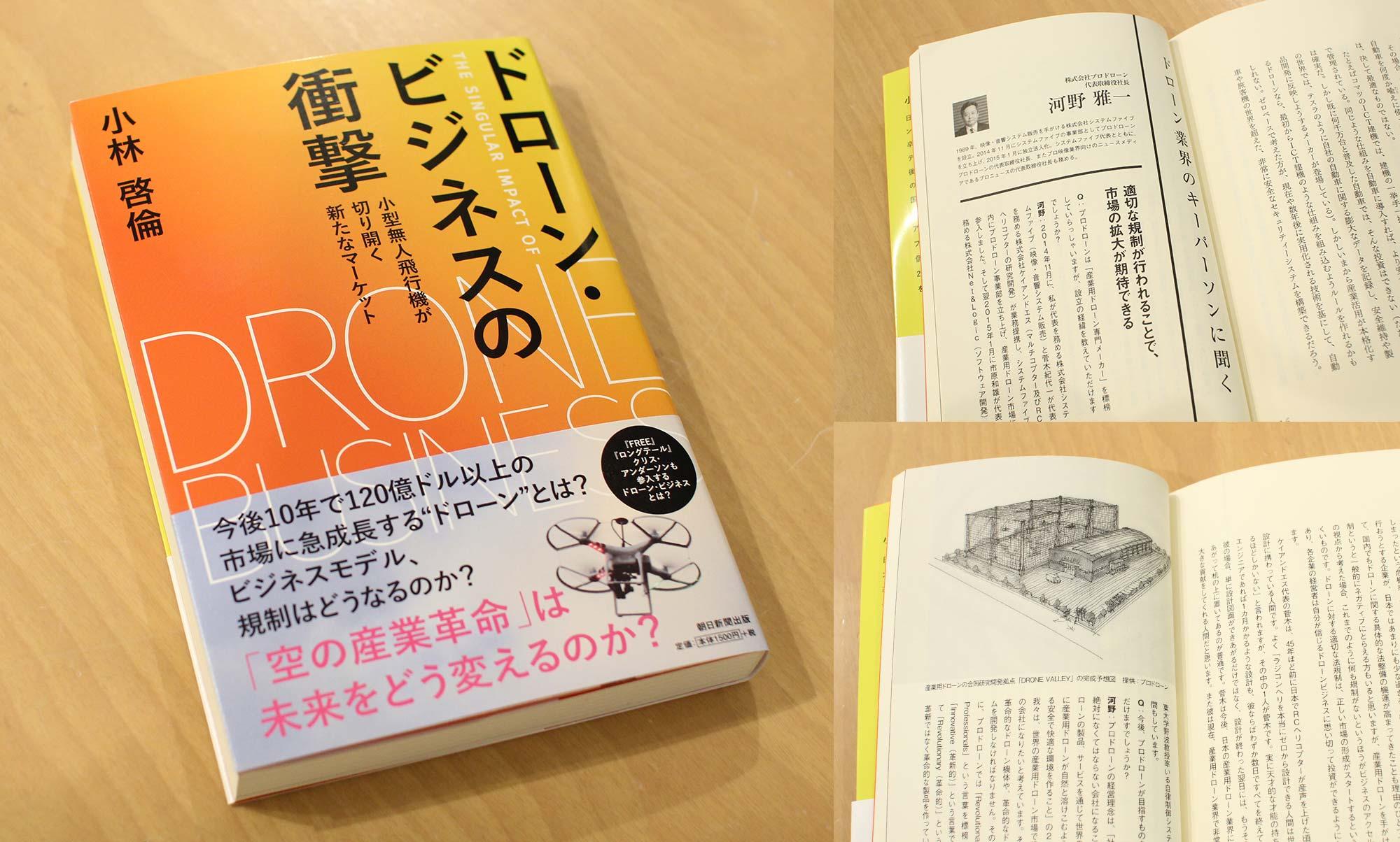 朝日新聞出版「ドローン・ビジネスの衝撃」にPRODRONEが掲載されました。