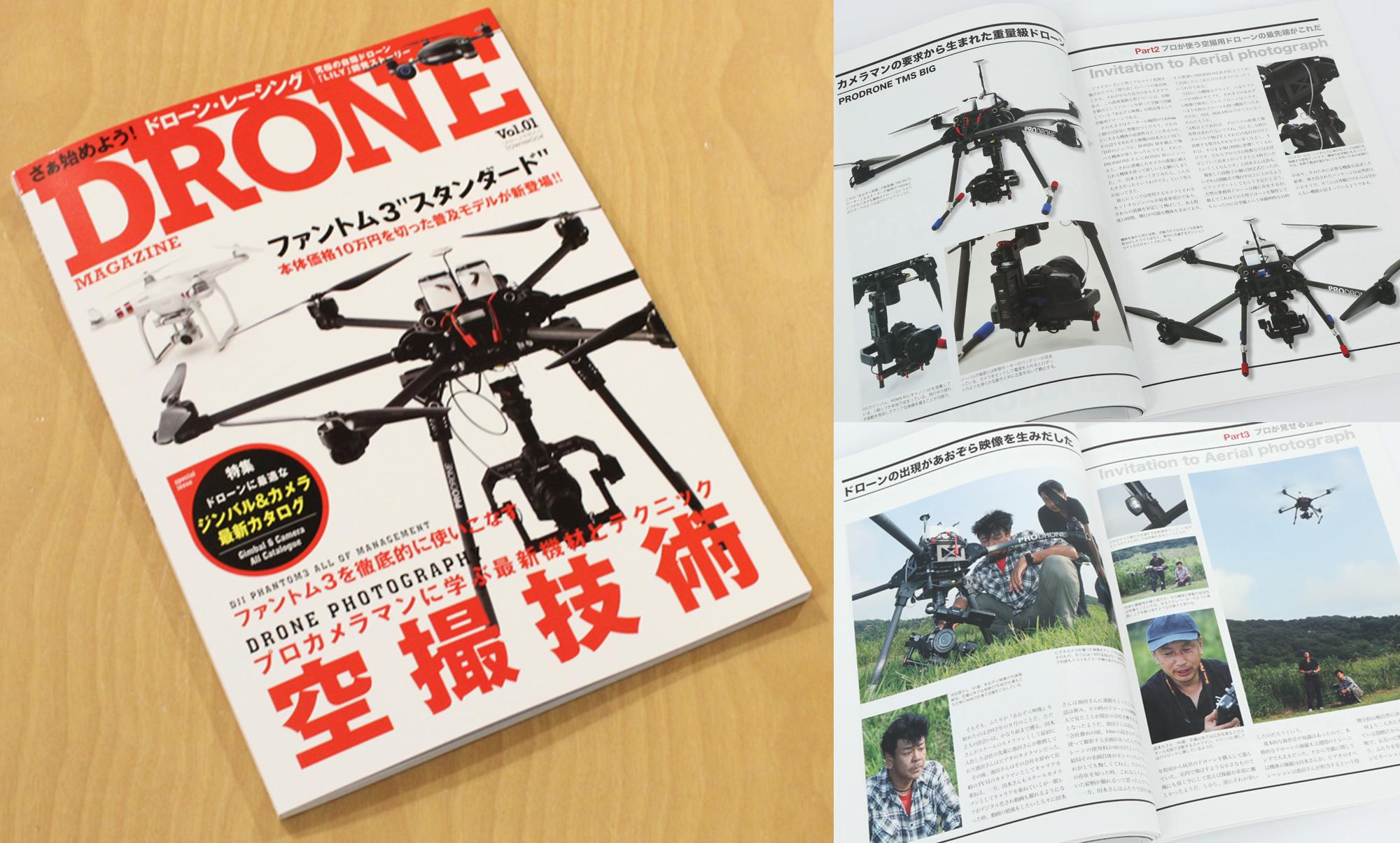 DRONE MAGAZINE(ドローンマガジン)Vol.1」にPRODRONEが掲載されました。
